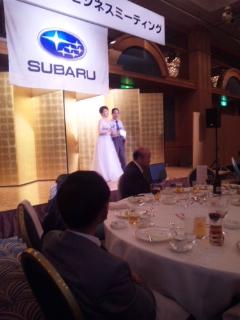 2012スバルショップビジネスミーティング懇親会