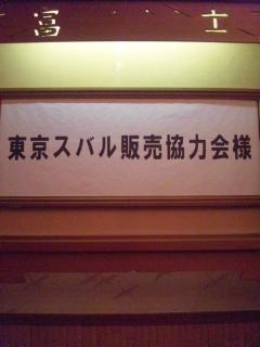 東京スバル様